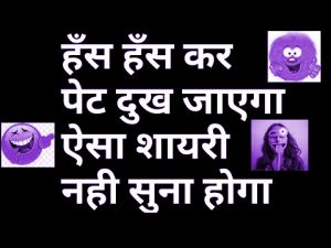 Funny Hindi Comedy Shero Shayari Images Wallpaper Pictures Download