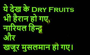 Funny Hindi Comedy Shero Shayari Images photo Pics HD Download
