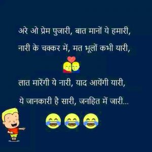 Funny Hindi Comedy Shero Shayari Images Wallpaper pics Download