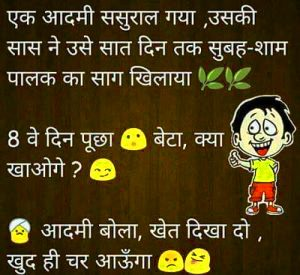 Funny Hindi Comedy Shero Shayari Images Photo for Whatsapp