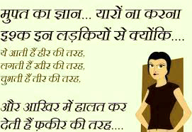 Funny Hindi Comedy Shero Shayari Images Photo Pics Free Download