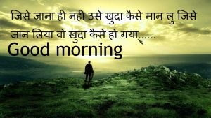Love shayari in hindi Good Morning Images Wallpaper Pics Pictures Free Download
