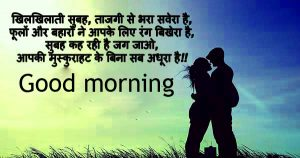 Love shayari in hindi Good Morning Images Wallpaper Pics Photo HD Download