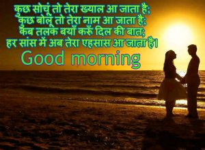 Love shayari in hindi Good Morning Images Pictures Photo Download