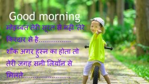 Love shayari in hindi Good Morning Images Photo Wallpaper Free HD