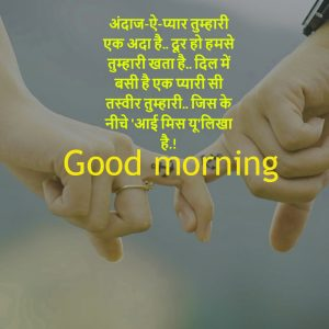Love shayari in hindi Good Morning Images Wallpaper Photo Free Download