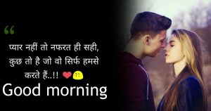Love shayari in hindi Good Morning Images Wallpaper Pics Download