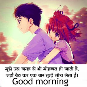 Love shayari in hindi Good Morning Images Wallpaper Pics Free HD