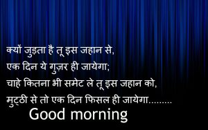 Love shayari in hindi Good Morning Images Photo Pics Download