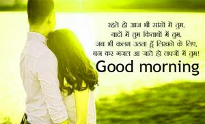 Love shayari in hindi Good Morning Images Wallpaper Pics HD For Whatsapp