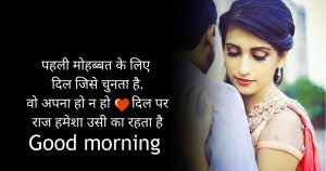 Love shayari in hindi Good Morning Images Wallpaper Pics HD