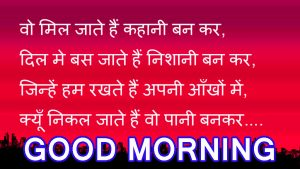 Hindi Love Images Good Morning Photo Pictures Pics Download