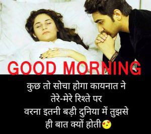Hindi Love Images Good Morning Pictures Photo Download
