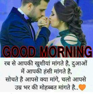 Hindi Love Images Good Morning Pictures Photo Free Download
