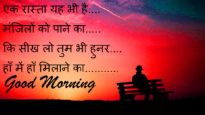 hindi Love Sad Romantic shayari Good morning images pictures photo hd download