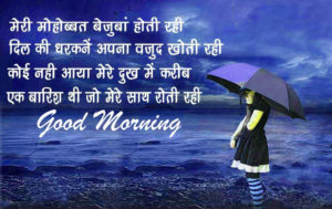 hindi Love Sad Romantic shayari Good morning images wallpaper photo free download