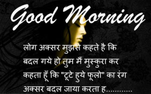hindi Love Sad Romantic shayari Good morning images pictures photo hd