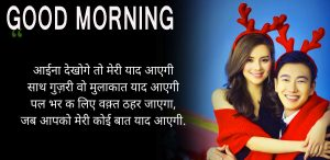 Hindi Love Images Good Morning Wallpaper Pics Pictures HD