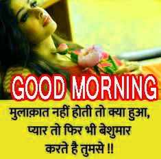Hindi Love Images Good Morning Wallpaper Pics Pictures Free Download