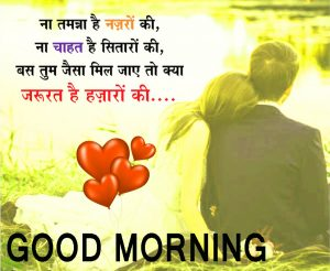 Hindi Love Images Good Morning Wallpaper Pics Photo Download