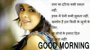 Hindi Love Images Good Morning Wallpaper Pics Free Download