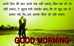 Hindi Love Images Good Morning Wallpaper Pics HD Download