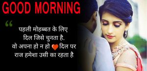 Hindi Love Images Good Morning Wallpaper Pics Free HD