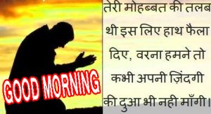 Hindi Love Images Good Morning Wallpaper Pics Photo HD Download