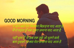 Hindi Love Images Good Morning Wallpaper Pics HD