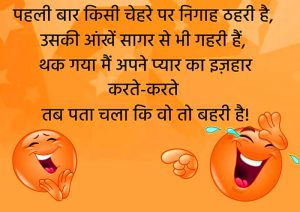 Whatsapp Funny Comedy images Wallpaper Pics In Hindi