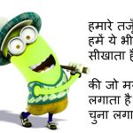4220+ Whatsapp Funny Comedy images Wallpaper Pics hindi download – फनी जोक्स कॉमेडी इमेजेज