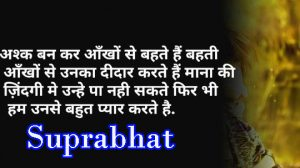 Hindi Shayari Suprabhat Images Photo Wallpaper Pics Pictures Download