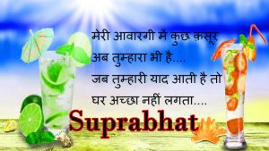 Hindi Shayari Suprabhat Images Photo Wallpaper Pics Pictures HD Download
