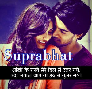 Hindi Shayari Suprabhat Images Photo Wallpaper Pics Pictures Free Download