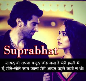 Hindi Shayari Suprabhat Images Photo Wallpaper Pics Pictures HD