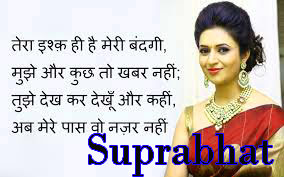 Hindi Shayari Suprabhat Images Photo Wallpaper Pics Pictures Free HD