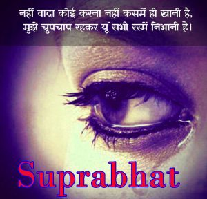 Hindi Shayari Suprabhat Images Photo Wallpaper Pics Pictures HD For Whatsapp