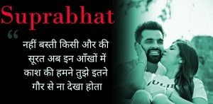 Hindi Shayari Suprabhat Images Photo Wallpaper Pics Pictures Download For Facebook