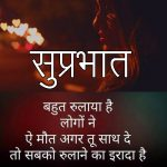 451+ Hindi Shayari Good Morning Images Pics HD Download