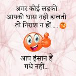 Funny Hindi Comedy Shero Shayari Images Pics – 130+ फनी शायरी