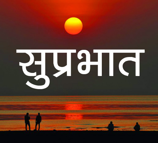 suprabhat-images-14