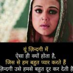 143+ Shayari Whatsapp DP Images Pictures Pics Download In HD