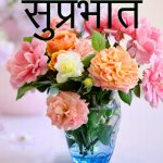 Flower Suprabhat Images For Friend