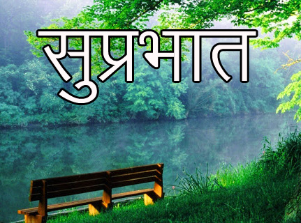 Good Morning Suprabhat Images