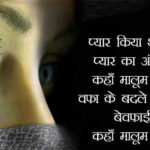 Hindi Bewafa Shayari Images Download