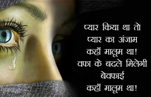 Hindi-Bewafa-Shayari-Images-46