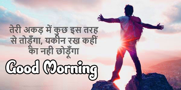 177+ Best Quotes Good Morning Images Download In Hindi