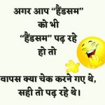1681+ Hindi Funny Status Images Wallpaper HD Download