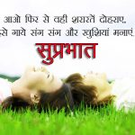 Suprabhat Wallpaper Download