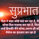 353+ Love Shayari Suprabhat Images for Husband & Wife